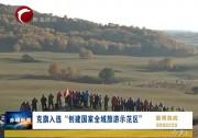 """克旗入选""""创建国家全域旅游示范区"""""""