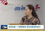 落实党代会精神 市直部委办局在行动——专访市旅游局局长闫辉