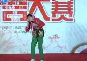 15号选手:张素兰