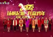 赤峰广播电视台新闻综合频道给您拜年啦