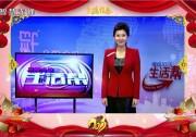赤峰广播电视台经济服务频道给您拜年啦