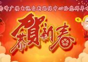赤峰广播电视台新媒体中心给大家拜年啦!