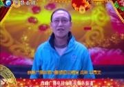 赤峰广播电视台影视娱乐频道给您拜年啦
