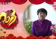 赤峰蒙语广播给您拜年啦