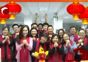 《赤峰新闻》栏目工作人员给您拜年啦!