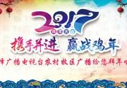 赤峰农村牧区广播给您拜年啦