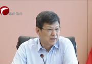 7月7日市政府召开党组专题会议