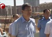 孟宪东调研中心城区防洪及环城水系治理项目和中心城区部分重点项目建设情况