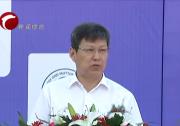 第四届中国牛羊肉产业大会在赤峰开幕