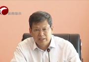 赤峰市政府召开2017年第11次常务会议