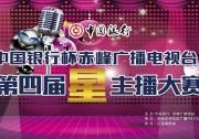 中国银行杯赤峰广播电视台第四届星主播大赛复赛