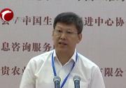 2017中国·敖汉小米区域品牌建设研讨会在京召开