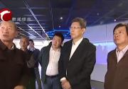"""孟宪东调研赤峰安快创业谷""""双创""""服务工作进展情况"""