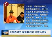 段志强在内蒙古代表团媒体开放日上回答记者提问