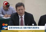 孟宪东参加松山区、翁旗、阿旗代表团审议