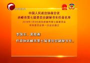 中国人民政治协商会议赤峰市第七届委员会副秘书长任命名单