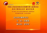 中国人民政治协商会议赤峰市第七届委员会各专门委员会主任、副主任名单