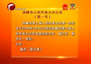 赤峰市人民代表大会公告