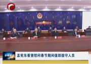 孟宪东看望慰问春节期间值班值守人员