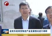 孟宪东就商贸物流产业发展情况进行调研