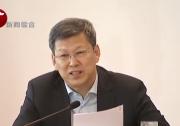 孟宪东主持召开市政府党组2018年第9次会议