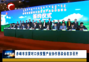 赤峰市京蒙对口扶贫暨产业协作恳谈会在京召开