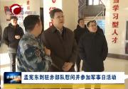 孟宪东到驻赤部队慰问并参加军事日活动