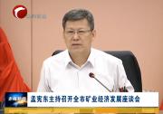 孟宪东主持召开全市矿业经济发展座谈会