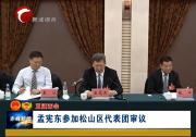 孟宪东参加松山区代表团审议