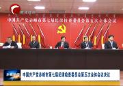 中国共产党赤峰市第七届纪律检查委员会第五次全体会议决议