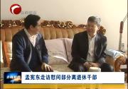 孟宪东走访慰问部分离退休干部