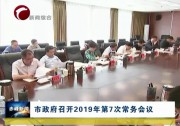 市政府召开2019年第7次常务会议