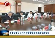 市委常委會召開對照黨章黨規找差距專題會議
