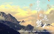 3-3-9《 雪山下的追梦人》
