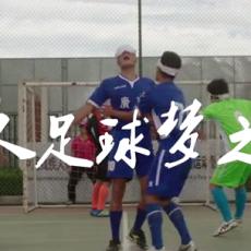 8《盲人足球梦之队》