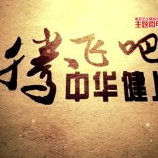10《腾飞吧中华健儿》