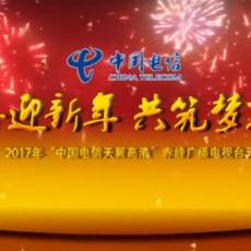 喜迎新年 共筑梦想--2017年赤峰广播电视台元旦晚会