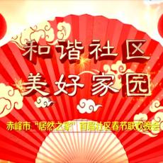 和谐社区 美好家园--赤峰市首届社区春节联欢晚会