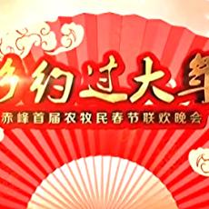 赤峰首届农牧民春晚