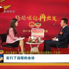 专访:林西县县长付守利、敖汉旗旗长于宝军