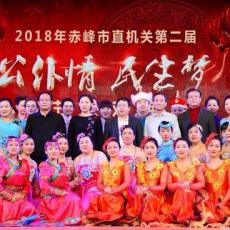 """2018年赤峰市直机关第二届""""公仆情 民生梦""""春节联欢晚会"""