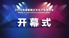 2016赤峰·蒙冀辽文化产业博览会开幕式