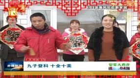 赤峰新闻-特别节目02