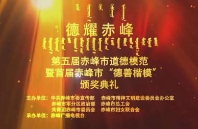 """第五届赤峰市道德模范暨首届赤峰市""""德善楷模""""颁奖典礼"""