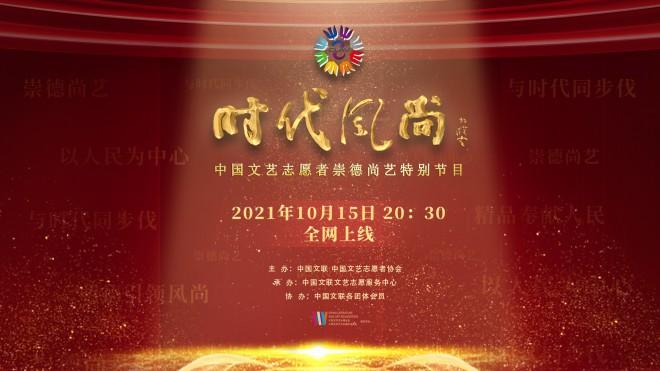 时代风尚--中国文艺志愿者崇德尚艺特别节目