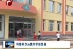 汉语《赤峰周刊》