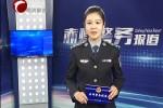 赤峰警务报道