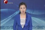 蒙语《赤峰新闻》