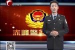 法治赤峰-赤峰警务报道