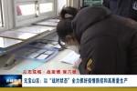 """元宝山区:以""""战时状态""""全力抓好疫情防控和高质量生产"""